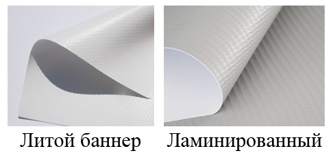 литой и ламинированный баннер