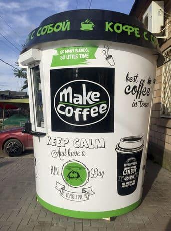 брендирование кофейного киоска