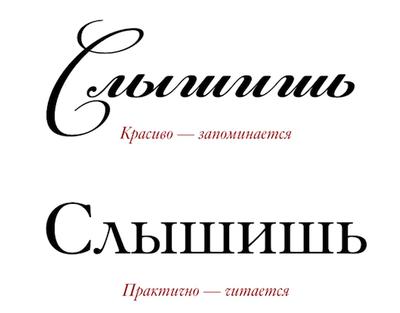шрифты которые легко читаются