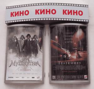 Печать афиш для кинотеатра Принт Фактори